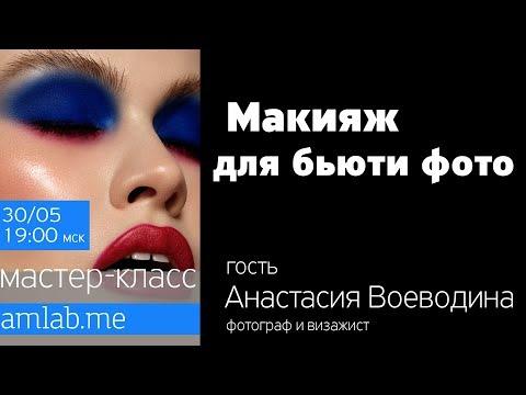 Макияж для БЬЮТИ фотографии Онлайн Мастер класс Анастасии Воеводиной на Амлаб
