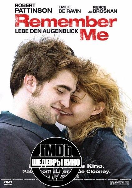 Помни меня (2010)