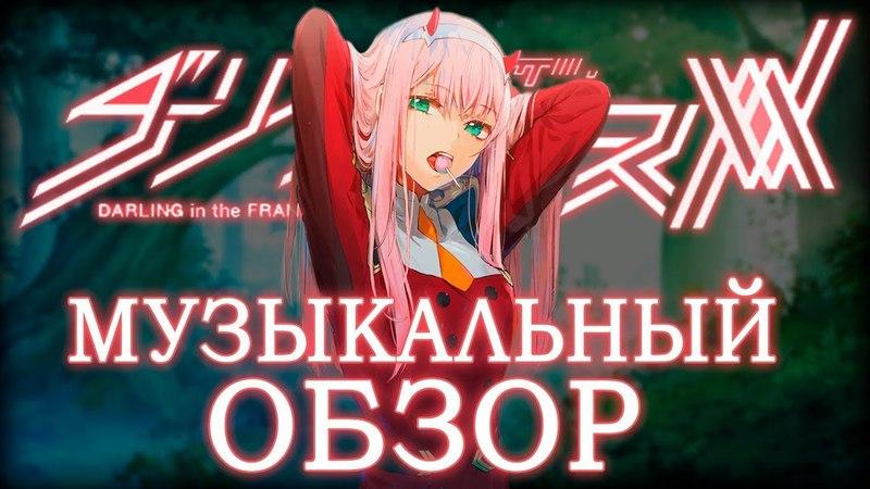 Трек по аниме Любимый во Франксе / Darling in the FranXX