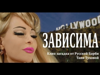 Таня Тузова Русская Барби - Зависима. Клип загадка. Хит 2018
