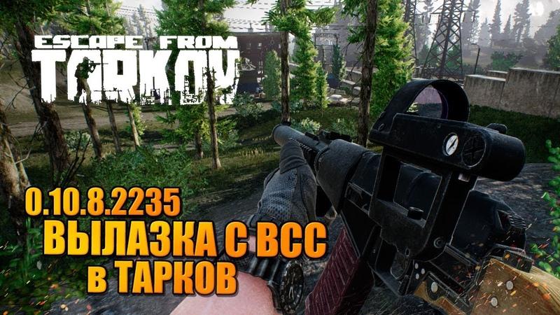 Вылазка в Тарков 0 10 8 2235 🔥 рейды с ВСС Винторез АС Вал и ВПО 136 Вепрь за хабаром