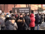 Акция памяти в Москве. Прямой эфир #кемеровомыстобой