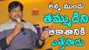 Harish Shankar About Pawan Kalyan and Chiranjeevi at Tej I love You Audio Launch   Netivaartalu
