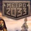 Метро 2033 фан-клуб м.Львів