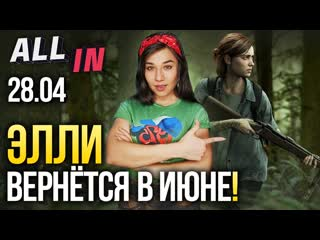 Дата релиза The Last of Us 2, сериал по Brothers in Arms. Игромания новости ALL IN за 28.04