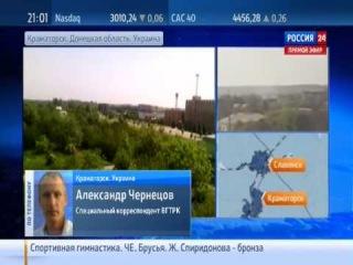 Краматорск: хроника боевых действий 18 05 2014