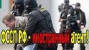 ФССП не создана и возбуждает дела по несуществующим законам! [02.08.2018]