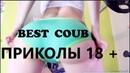 ПРИКОЛЫ 18. BEST COUB. самое смешное и ржачное, угарное видео. юмор.