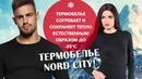 Термобелье Nord City! Норвежское термобелье