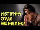 История Чудо-Женщины. Wonder Woman History.