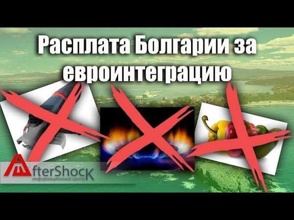 Расплата Болгарии за евроинтеграцию Молочная река кисельные берега
