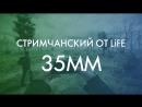 35MM - Снимок первый