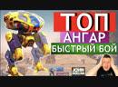 War Robots - Играем ТОП ангаром! В режиме Быстрый Бой