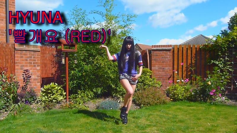 HYUNA - 빨개요 (RED) Dance Cover by Kelsey Ellison