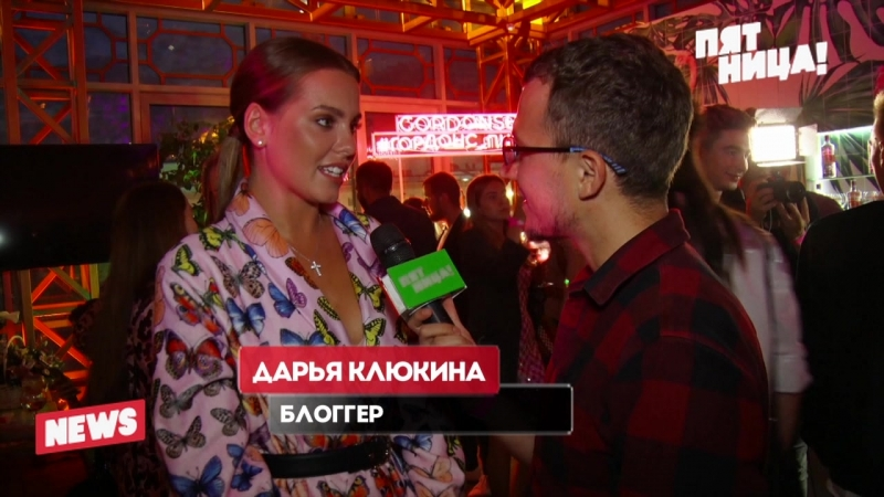 Даша, а про Егора будем разговаривать