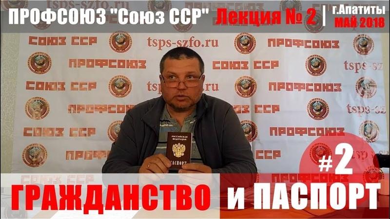 Паспорт и гражданство ч 2   Профсоюз Союз ССР   май 2018