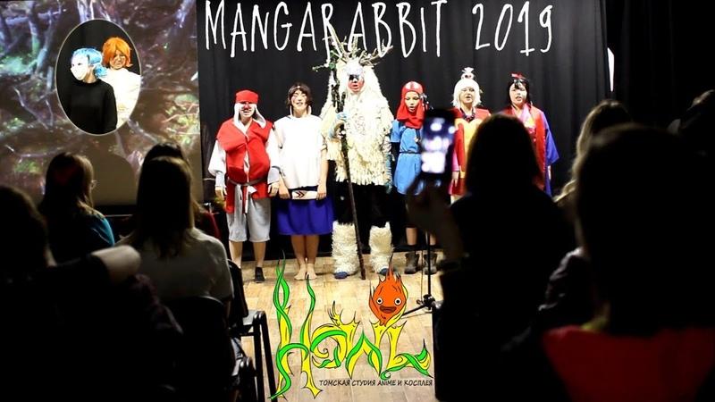 Howl Mangarabbit 2019