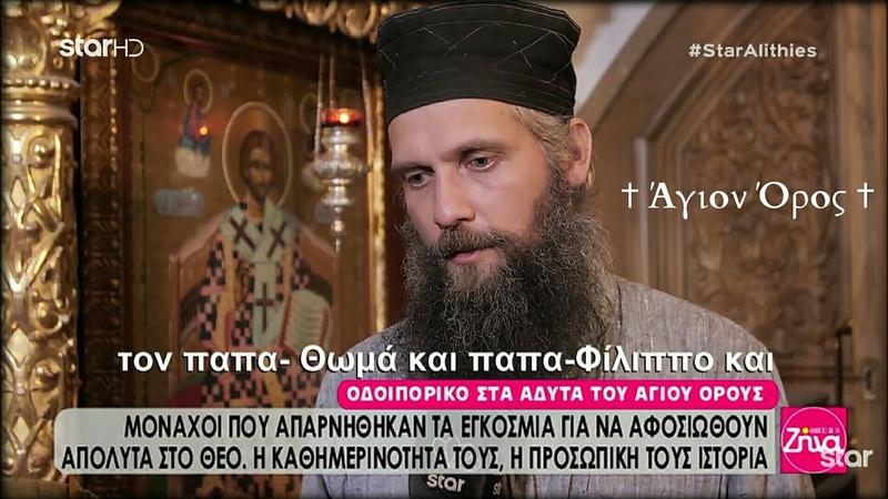 Άγιον Όρος ✝ Οι Μοναχοί που απαρνήθηκαν τα εγκόσμια για να αφοσιωθούν απόλυτα στο Θεό ✝ οδοιπορικό