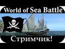 💀World Of Sea Battle 4 Строим новый корабль