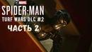 Marvel's Spider Man НОВЫЕ ИГРУШКИ СОБОЛЬЦЕВ* Turf Wars DLC 2