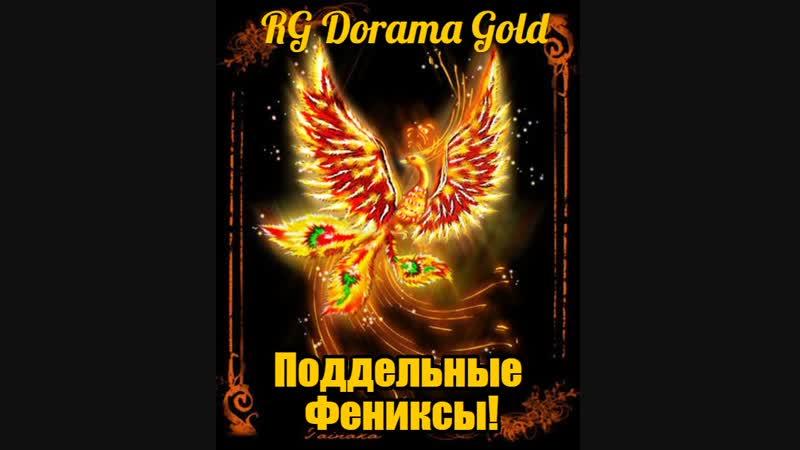 Поддельные Фениксы 512 (озв. RG Dorama Gold)
