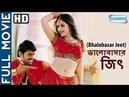 Bhalobasar Jeet - Superhit Bengali Movie - Prabhas - Sridevi - Revathi - - Ashok Kumar
