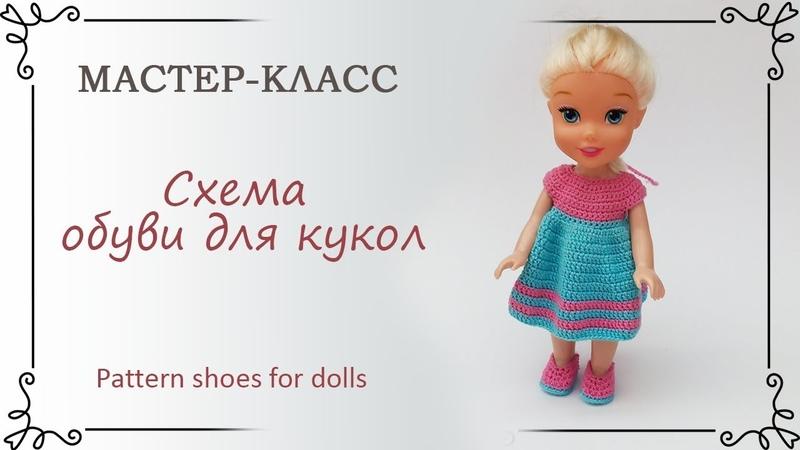Как вязать обувь для кукол