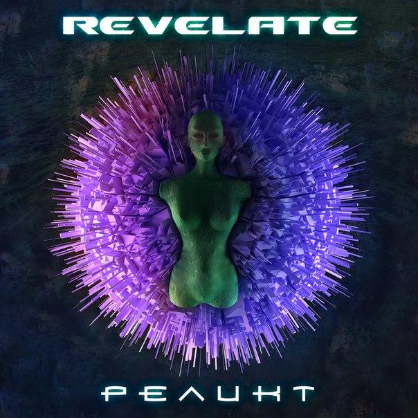 Вышел дебютный альбом REVELATE - Реликт (2013)