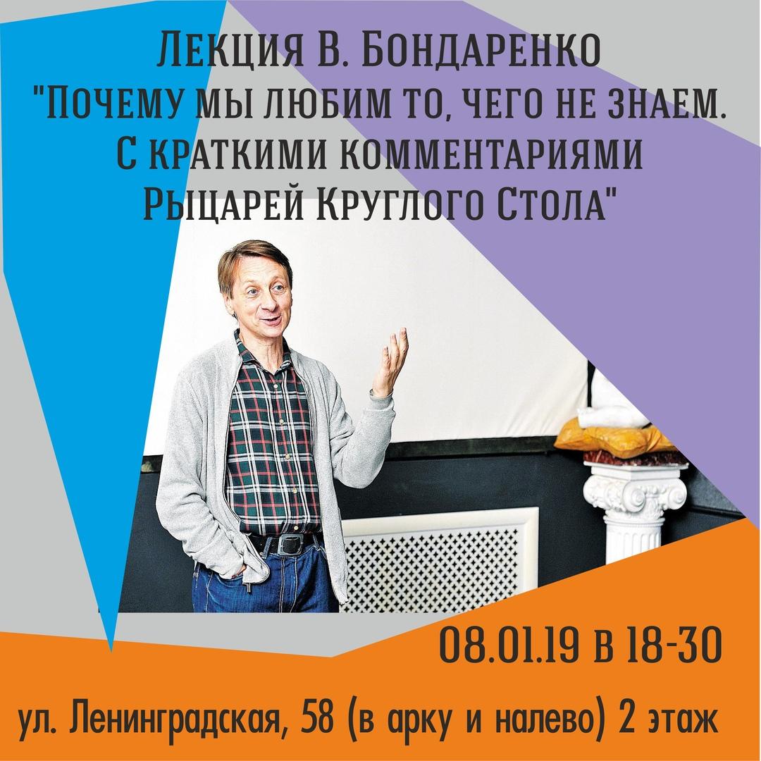 Афиша Лекция В. Бондаренко Почему мы любим то, чего не