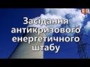Засідання антикризового енергетичного штабу 25 11 2014