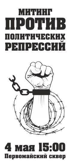 Митинг против политических репрессий