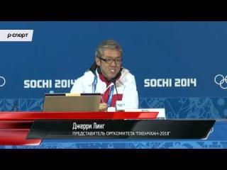 Представители оргкомитетов столиц будущих ОИ об организации Игр-2014 в Сочи