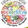 Печать наклеек в Пензе STICKER58