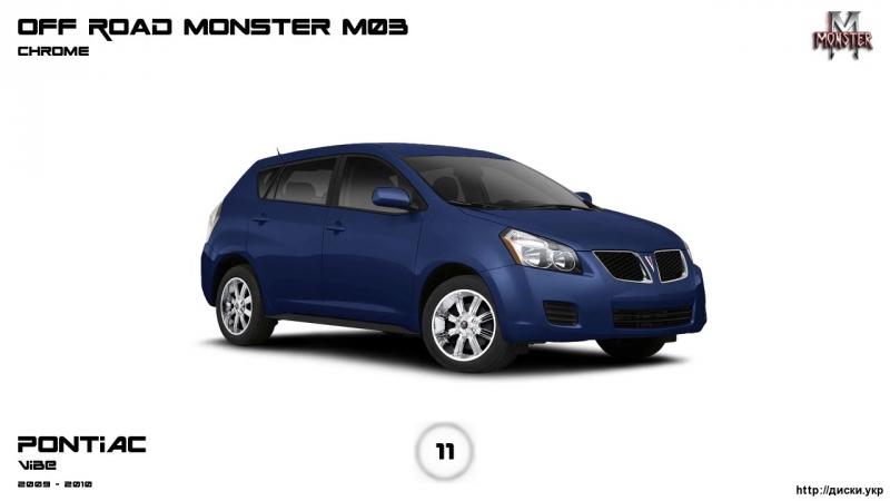 Диски Pontiac VIBE 2009 - 2010