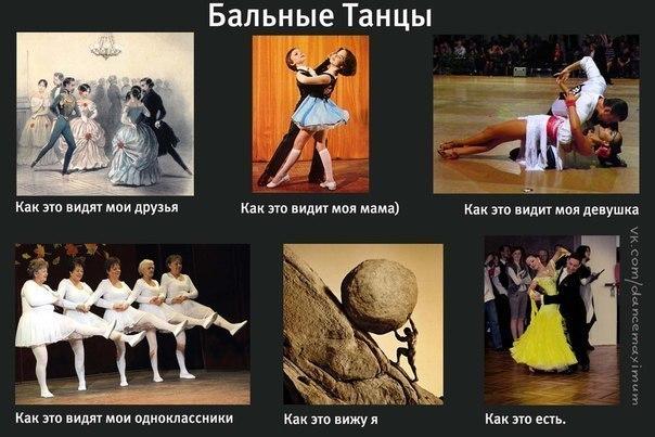Прикольные картинки про бальные танцы