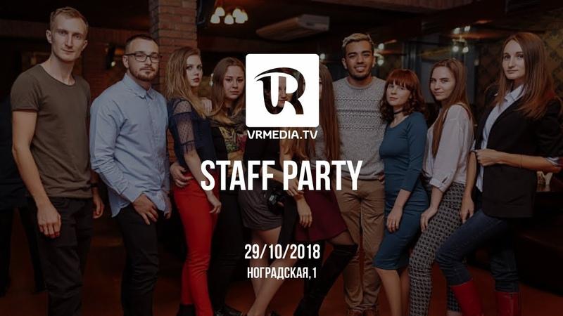 VRMEDIA.TV ПРЕДСТАВЛЯЕТ:29.10.2018 / VRMEDIA.TV STAFF PARTY / Time Public