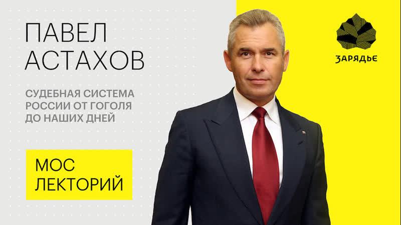 Павел Астахов – об эволюции судебной системы в России
