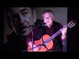 Фестиваль памяти Александра Галича 2013 - Владимир Бережков