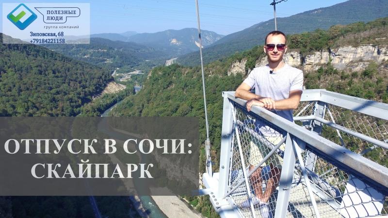 Отдых в Сочи: Скайпарк