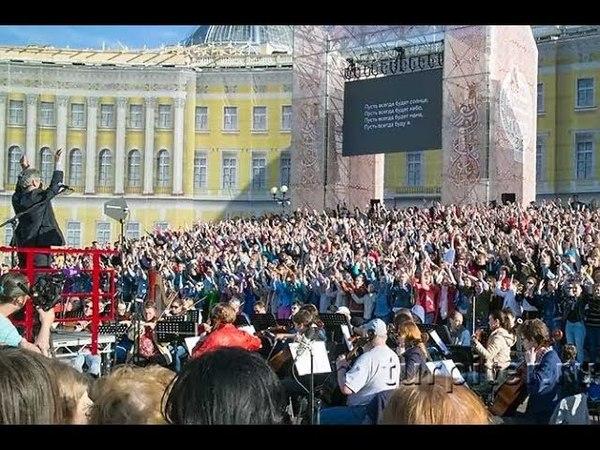 Хор на Дворцовой площади Санкт Петербург Что тебе снится крейсер Аврора