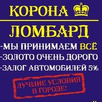 korona_lombard.ulsk