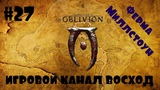 Oblivion Association #27 Ферма Миллстоун