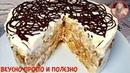 Потрясающий ТОРТ за 15 минут БЕЗ ВЫПЕЧКИ ВОСТОРГ Торт на Скорую Руку Cake in 15 minutes