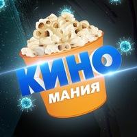 Киномания ► Новинки 2020