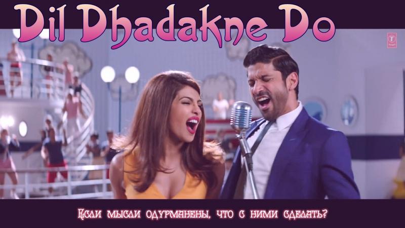 Dil Dhadakne Do ¦ Singers - Priyanka Chopra, Farhan Akhtar (рус.суб.)