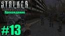 Прохождение S.T.A.L.K.E.R.: Тень Чернобыля - Часть №13 - ПОБЕГ ИЗ БУНКЕРА / ПРИПЯТЬ
