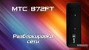 МТС 872FT 4G Wi-Fi модем. Разблокировка сети