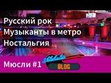 Мюсли 1 Русский Рок, Музыканты в метро, Ностальгия