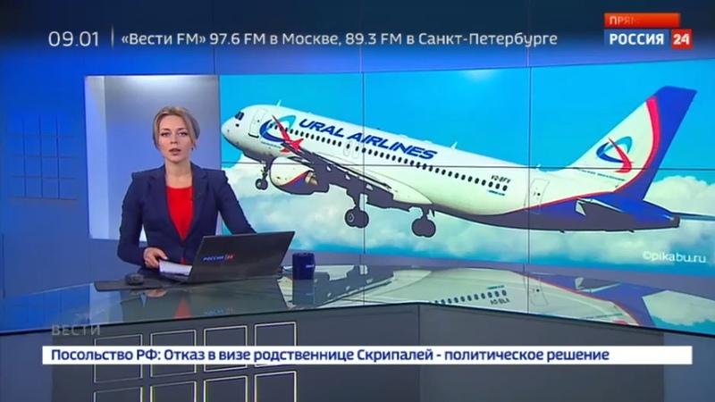 Новости на Россия 24 • Застрявшие в Дубае пассажиры Уральских авиалиний готовятся вылететь в Москву