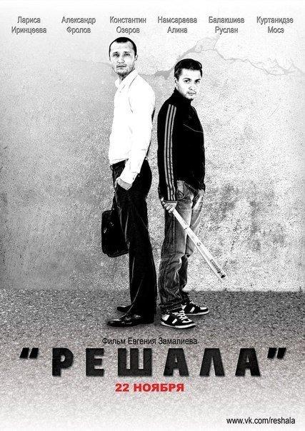 Решала (2012)